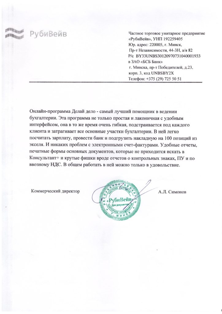 Онлайн бухгалтерия рб регистрация ооо пошагово украина