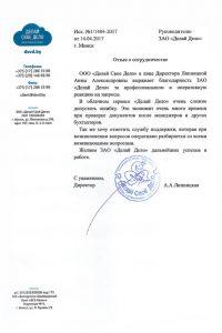 """Отзыв от ООО """"Делай Свое Дело"""""""